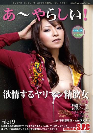 [SW-071] Ah, Naughty! 19 Horny Naughty Cum Drinking Slut Erika Hiramatsu