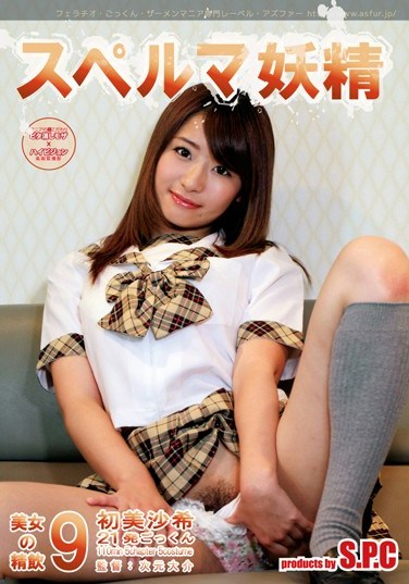 [SW-141] Sperm Fairy 9 – Cum-Guzzling Babes Saki Hatsumi