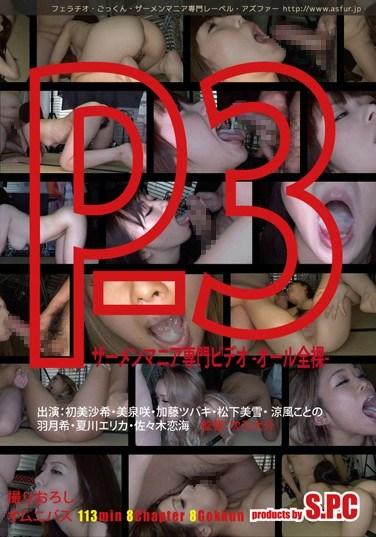 [SW-157] P-3 Semen-Mania Fetish Video – All Nude-