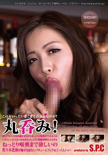 [SW-159] Swallowed Whole! 9 – Remi Sasaki Wants It All The Way Down Her Throat
