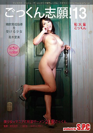 [SW-170] She Wans To Swallow Cum! 13 – Barely Legal Girl Gets Trained To Guzzle Guys Seed Manami Takagi