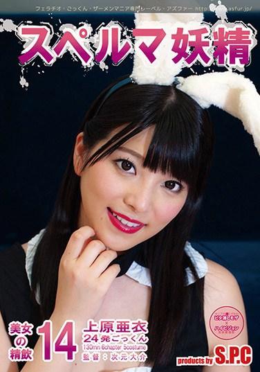 [SW-186] Sperm Fairy 14 Cum Guzzling Beauty Ai Uehara