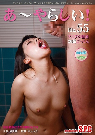 [SW-200] Oh How Nasty! 55 Miori Is Horny And Loves To Drink Cum Miori Hara