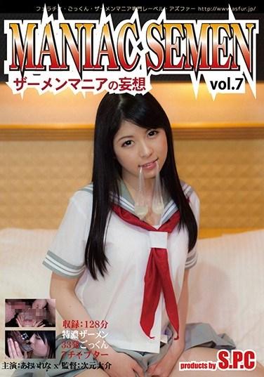 [SW-201] MANIAC SEMEN Vol.7 Daydream Fantasies Of Semen Freaks Lena Aoi