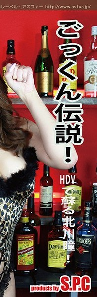 [SW-221] A Cum Swallowing Legend! Hitomi Kitagawa, Resurrected In HD Glory! A Fanatic's Collectors Edition