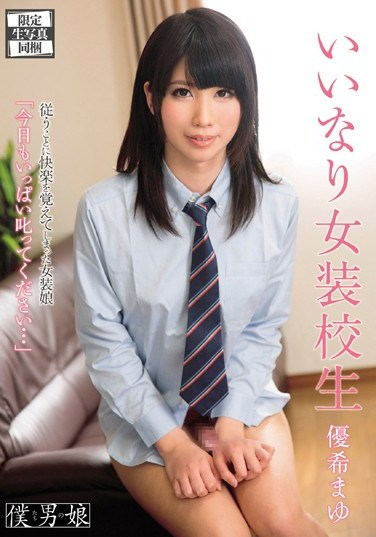 [BOKD-002] Obedient Schoolgirl Mayu Yuki