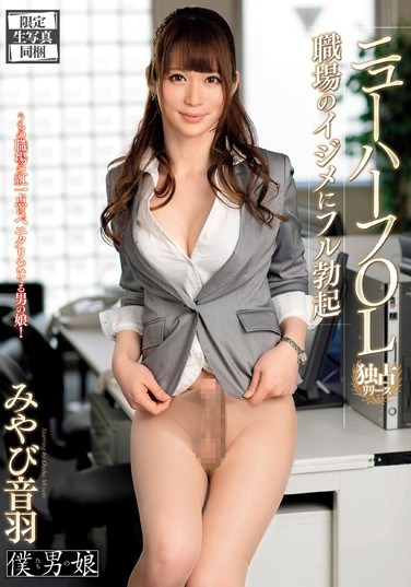 [BOKD-004] Transsexual Office Girl – Getting Bullied At Work Gets Her Hard Otoha Miyabi