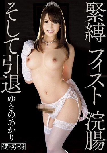 [BOKD-042] S&M, Fisting, And An Enema – Her Final Film Akari Yukino