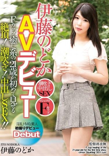 [HETR-012] Nodoka Ito Porn Debut