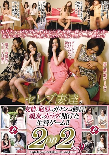 [HJMO-267] Wealthy Wives' Friendship And Shame Game! Wagering Their Friend's Body As A Sacrifice! 2 on 2 Part 9 9