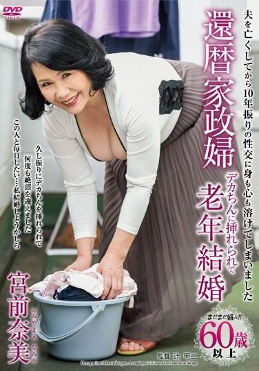 [HKD-089] 60 Something Housewife Takes Big Dick Old and Married Nami Miyamae
