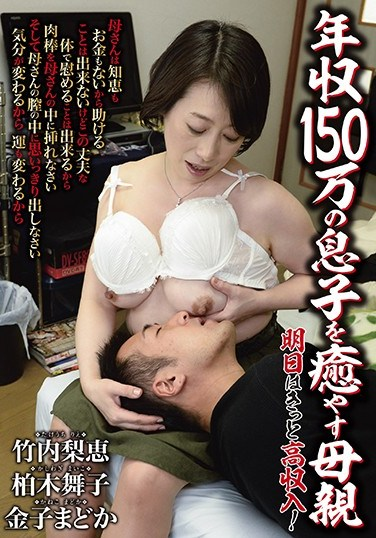 [HKD-110] A Mother Who Comforts Her Poor Son, Who Only Earns 1.5 Million Yen