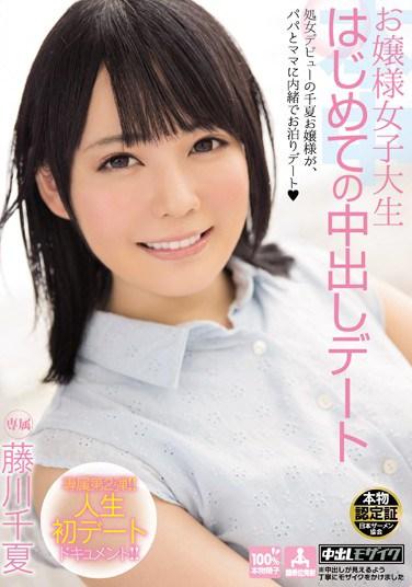 [HND-225] Elite College Girl. Her First Creampie Date Chinatsu Fujikawa