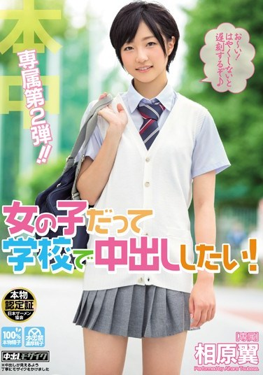 [HND-233] Even Girls Want To Get Creampied At School! Tsubasa Aihara