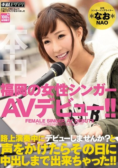[HND-276] A Female Singer From Fukuoka Makes Her AV Debut We Went To A Street Musician And Asked Her While She Was Performing, Would You Like To Make Your Debut? And On That Very Day We Even Got To Creampie Her!! Nao