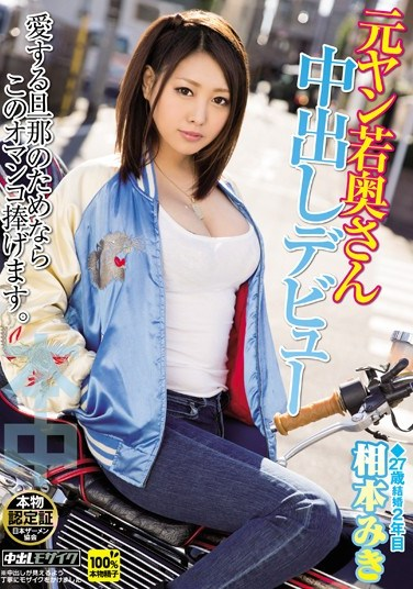[HND-287] Former Bad Girl's Creampie Debut Miki Aimoto