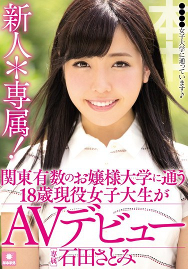 [HND-353] A Fresh Face Model! A Real Life 18 Year Old College Girl Attending One Of The Kanto Regions's Most Prestigious Schools Makes Her AV Debut Satomi Ishida