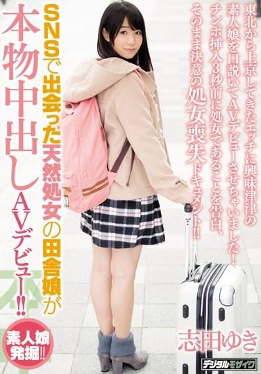 [HND-390] This Natural Airhead Virgin Country GIrl I Met On A Social Network Is Making Her Genuine Creampie AV Debut!! Yuki Shida