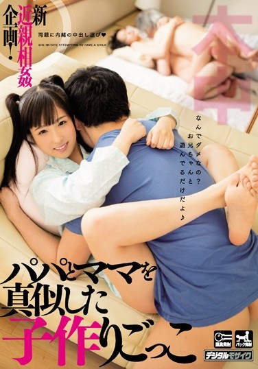 [HND-395] Making Babies Like Mom & Dad Noa Egawa