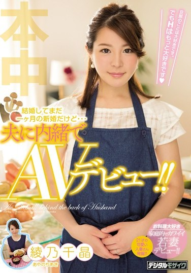 [HND-441] We've Only Been Married For A Month… But I'm Making My Secret AV Debut!! Chiaki Ayano