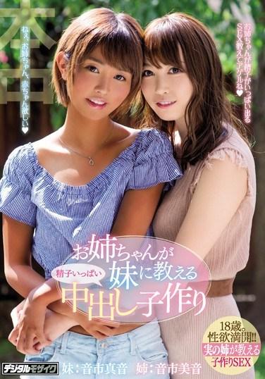 [HND-463] She's Teaching Her Little Sister A Lesson In Massive Creampie Babymaking Sex Mio Oichi Mio Oichi