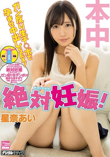 [HND-467] Pregnancy Guaranteed! Moaning And Groaning Raw Cock Pregnancy Fetish Creampie Sex! Ai Hoshina