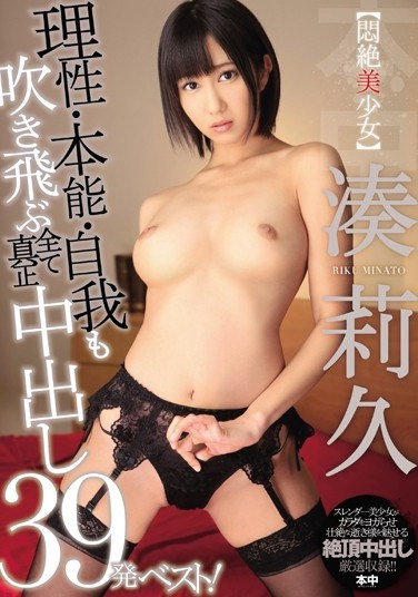 [HNDB-079] (Squirming Beauty) Riku Minato The Best 39 Real Creampies That Destroy Her Reason, Instinct And Self!
