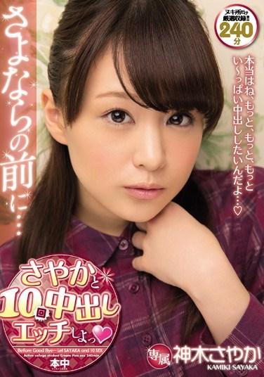 [HNDB-084] Before We Say Goodbye… Let's Have Creampie Sex 10 Times With Sayaka. Sayaka Kamiki