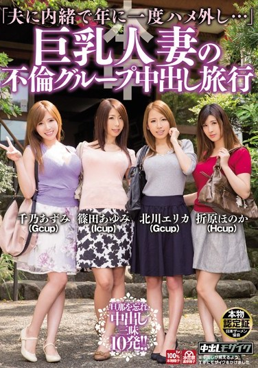 "[HNDS-040] ""Once a Year We Secretly Fuck Someone Other Than Our Husbands…"" A Group of Adulterous Married Women With Big Tits Go on a Creampie Trip"