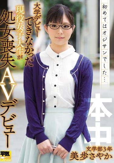 [HNSE-003] My First Time Was With A Dirty Old Man… A Real Life College Girl Who Couldn't Break Out At School Decides To Spend Her Last Day As A Virgin In Her AV Debut A 3rd Year Literature Student, Sayaka Miho
