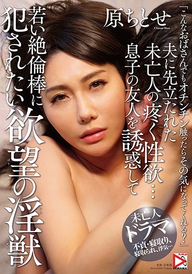 """[HOMA-030] """"I'm Such An Old Lady, But Will You Fuck Me If I Touch Your Cock?"""" This Widow Is Throbbing With Lust… She Lured Her Son's Friend To Temptation And Wanted Him To Pump Her With His Young Orgasmic Cock Chitose Hara"""
