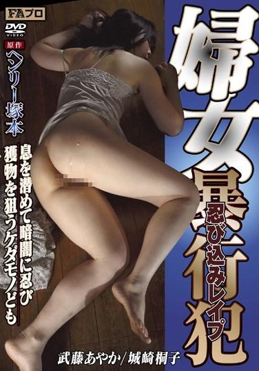 [HQIS-013] A Henry Tsukamoto Production Sexual Abuse Crimes Invasion Rape