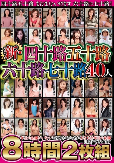 [HRD-085] (New) Women In Their Forties, Fifties, Sixties And Seventies (40 People, 8 Hours)