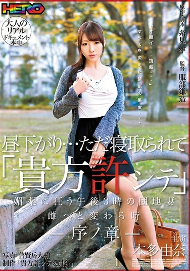 """[HRRB-043] Sex In The Afternoon… I'm Just Being Fucked """"Dear, Please Forgive Me"""" An Apartment Wife Goes Cum Crazy For Aphrodisiac Laced Sex At 3 In The Afternoon When A Woman Becomes A Whore Introductory Chapter Yuna Honda"""