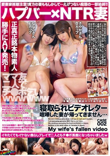 [HRRB-054] An NTR Video Letter I Had A Fight With My Wife, And Now She Hasn't Come Back Home… CASE.002 002