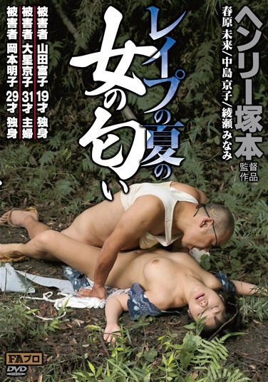[HTMS-062] Scent Of A Woman Raped In The Summer