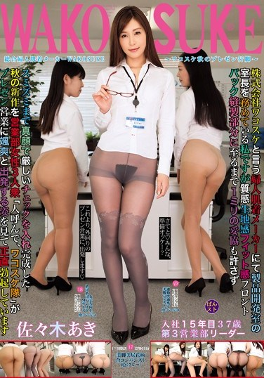 [ICMN-006] A General Women's Underwear Manufacturer WAKOSUKE A Pilgrimage Presentation Of WAKOSUKE's Fall Lineup Aki Sasaki