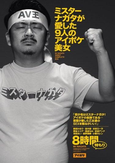 [IDBD-650] The Nine IP Girls Mister Nakata Loves Eight Hours