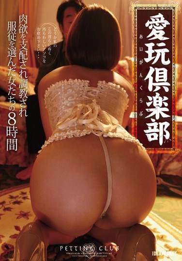 [IDBD-723] The Sex Slave Club Taken Over By Lust, Women Who Choose The Pleasures Of Breaking In Training 8 Hours
