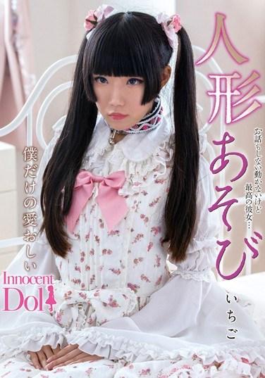 [INCT-001] Fun Doll Ichigo Aoi
