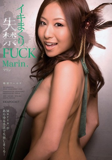 [IPTD-364] Squirting FUCK, Cumming Over and Over – Marin