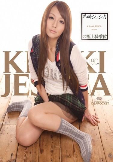 [IPTD-570] Jessica Kizaki 's Finest Quality Cowgirl Sex