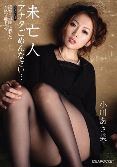 [IPTD-573] Widow: Husband, I'm Sorry… Asami Ogawa