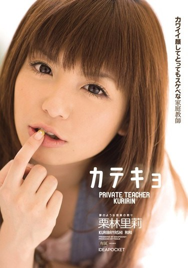 [IPTD-592] The Tutor – Super Freaky Private Tutor With A Cute Face Riri Kuribayashi