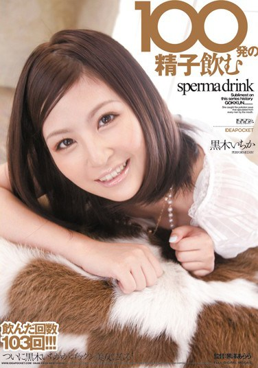 [IPTD-665] Drinking 100 Loads of Cum Ichika Kurogi