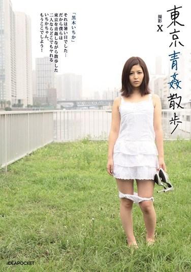 [IPTD-690] Tokyo Outdoor Sex Walk – Ichika Kuroki