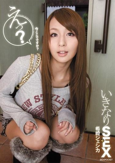 [IPTD-701] SEX? OMG, Here Now? Jessica Kizaki