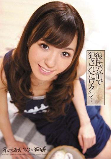 [IPTD-779] Ravaged With My Boyfriend Watching Aino Kishi