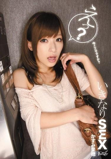 [IPTD-804] SEX? OMG, Here Now? Kaho Kasumi