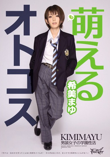 [IPTD-819] Budding Tomboy Mayu Nozomi